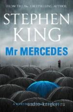 King Stephen - Mr. Mercedes / Г-н Мерседес (DE)