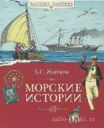 Житков Борис - Морские истории
