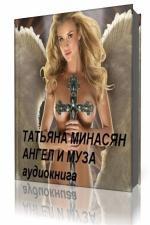 Татьяна Минасян - Ангел равно Муза