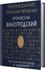 Виногродский Бронислав - Практический тариф управления переменами