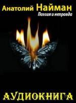 Найман Анатолька - Поэзия да неправда