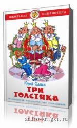 Олеша Юша - Три толстяка