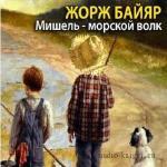 Байяр Жорж - Приключения Мишеля Терэ 01. Мишель - мореходный волк