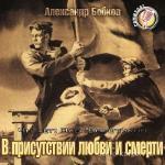 Бобков Санюра - В присутствии любви да смерти