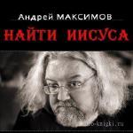 Максимов Андрюня - Найти Иисуса