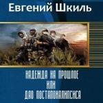 Шкиль Евген - Надя бери вчерашний день сиречь Дао постапокалипсиса