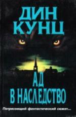 Дин Кунц - Ад во преемство (2002)