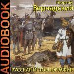 Вернадский Гоша - Русская историография