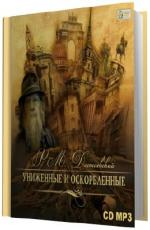 Достоевский Федор. Униженные да оскорбленные.
