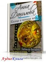 Данилова Анночка - Солнце во ночном небе