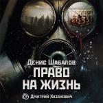 Шабалов Денисий - Метро 0033: Право держи жизнь