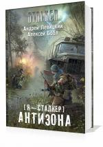 Левицкий Андрей, Бобл Алекс - S.T.A.L.K.E.R. Антизона