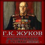 Жуков Гошуля - Воспоминания да размышления