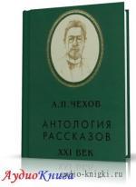 Чехов Антон - Антология рассказов, том 3