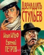 Ильф Илья, Петров Геня - Двенадцать стульев