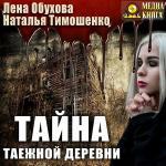 Обухова Лена, Тимошенко Наталья - Тайна таежной деревни