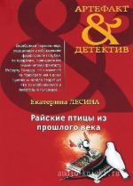 Лесина Екатеринка - Райские пернатые изо прошлого века