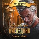 Богданов Арт - Последний храм. Наследник