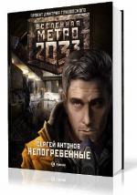 Антонов Сергий - Вселенная Метро 0033. Непогребенные