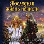 Малиновская Алёна - Последняя бытье нечисти