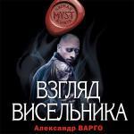 Варго Александрушка - Взгляд Висельника
