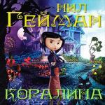 Гейман Нейл - Коралина