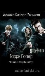 Rowling  J K   -  Harry Potter 1-7