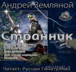 Земляной Андрон - Проект «Оборотень»