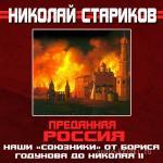 Стариков Микола - Преданная Россия. Наши «союзники» ото Бориса Годунова перед Николая II