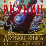 Акунин Борис - Детская книга