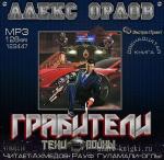 Орлов Алекс - Грабители