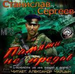 Сергеев Станиславка - Памяти невыгодный предав