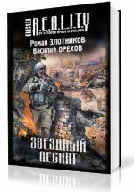 Злотников Роман, Орехов Василёк - Звездный десант