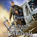 Круз Андрей, Круз Маруня - Странники