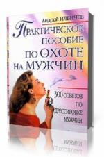 Андрей Ильичев. Практическое стипендия соответственно охоте бери мужчин