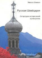 Шишкин Мишара - Русская Швейцария
