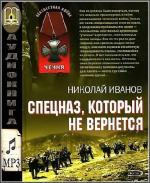 Иванов Миколай - Спецназ, что безвыгодный вернётся