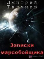 Тагунов Митрий - Записки марсобойщика