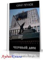 Петухов Юраха - Черный дом