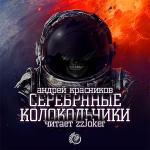 Красников Андрейка - Серебряные колокольчики