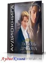 Каблукова Катюха - Любовь дракона