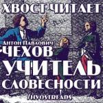 Чехов Антоха Павлович - Учитель словесности