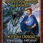 Лисина Алексаша - Мэтр получи и распишись свободе