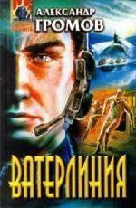Громов Санюша - Ватерлиния (2007)
