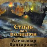 Конторович Александрушка - Музейный экспонат. Сталь надо волнами