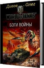 Дивов Оля - Боги войны