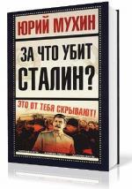 Мухин Юка - За что-нибудь убит Сталин
