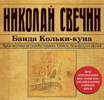Свечин Николай - Банда Кольки-куна
