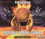 Рей Бредбери - Золотые яблоки солнца (Сборник рассказов) (2004)