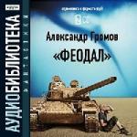 Громов Санюша - Феодал (2007)